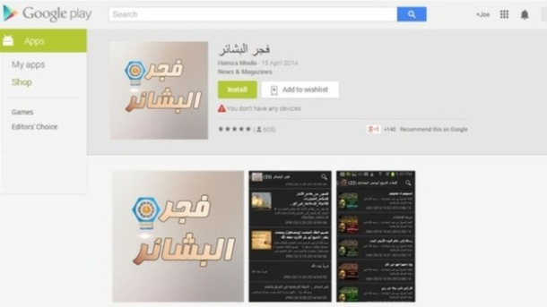 The ISIS app was known as 'the Dawn of Glad Tidings'. Credit: Google Play